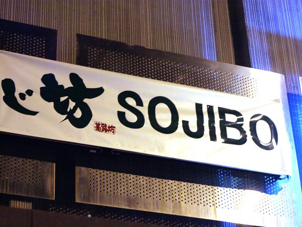 soba sojibo, sign