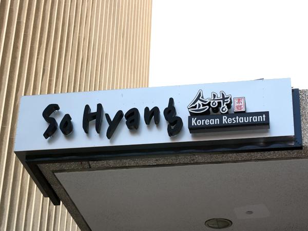 SoHyang Korean Restaurant