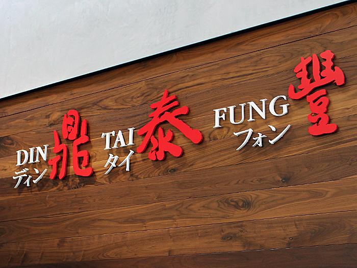 Din Tai Fung, South Coast Plaza